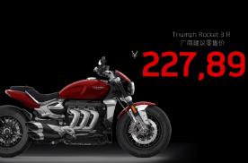 凯旋Rocket 3国内上市 售价227,895元起