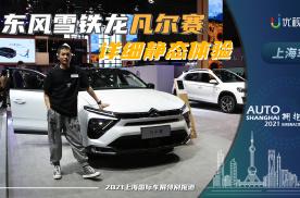 上海车展体验东风雪铁龙凡尔赛,内装舒适度或成最大亮点?