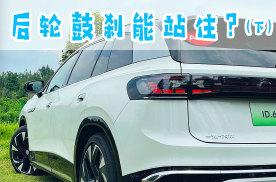 大众的纯电动大七座SUV,后轮鼓刹能站住吗?(下)