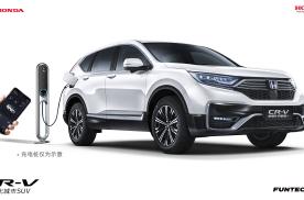 补贴后售价27.38万起 CR-V锐·混动e+上市