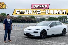 造车新势力第一款上市电动轿车,小鹏P7是样子货还是真的能打?