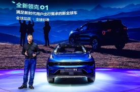 2020广州车展:全新领克01亮相广州车展