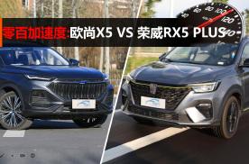 零百加速测试-长安欧尚X5 VS 荣威RX5 PLUS