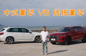 中式豪华VS传统豪华 新款唐DM对比宝马X5