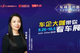2020北京车展|车视面对面直播访谈——北京越野