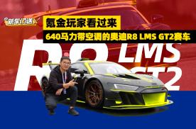 640匹马力还带空调,实拍奥迪R8 LMS GT2赛车