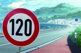 我国高速为何要限速120km?原因很现实!多年的疑惑解开了