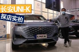 长安UNI-K到店实拍,探爆款车型究竟有何硬实力!