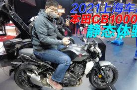 性能比日版砍半,价格翻倍!上海车展体验本田CB1000R