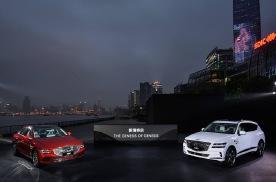 诠释豪华新境界,国际豪华汽车品牌捷尼赛思正式登陆中国