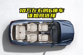 10万左右买6座车,哪款车性价比高?这两款有你喜欢的吗