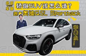 轿跑SUV怎么造?跟着奥迪Q5L Sportback学着点!