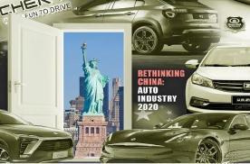 15年的努力与失败,中国汽车进入美国市场为什么这么难?
