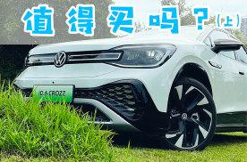 不到30万,买辆大众纯电动大七座SUV,值吗?(上)