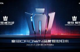"""皇冠CROWN品牌耀世归来 引领一汽丰田""""品牌向上"""""""