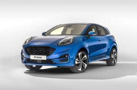 福特推全新小型SUV,嘉年华平台打造,会是黑暗中的曙光?