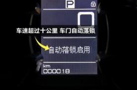为什么日系车大多都不配备行车落锁?是因为减配还是另有隐情?
