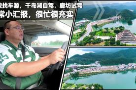 汇报一下近期行程,杭州千岛湖体验蔚来ES6,廊坊试驾偶遇美食