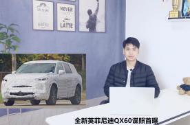全新英菲尼迪QX60谍照首曝