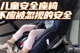你的车可能根本没资格坐三孩