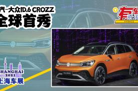 2021上海车展丨一汽-大众ID.6 CROZZ全球首秀