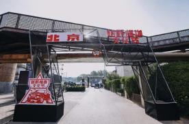 开启夏季越野生活 C位还是北京越野的