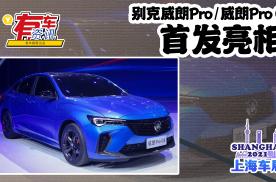 2021上海车展丨别克威朗Pro/威朗Pro GS亮相