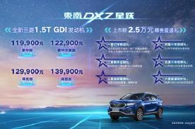 内外兼修,东南汽车DX7星跃11.99万元入市