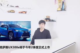 雷克萨斯UX300e将于今年2季度正式上市