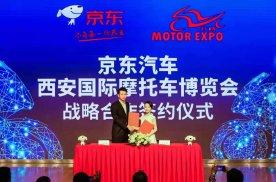 重磅!西安摩博会与京东战略合作签约仪式在京举行