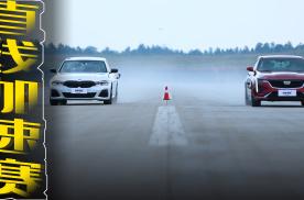 后驱车的对决,凯迪拉克CT4挑战宝马330i,零四加速谁更快