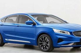 吉利2021款博瑞1.8T车型疑似售价14.68万起
