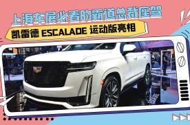 上海车展必看的霸道总裁座驾:凯雷德ESCALADE运动版亮相