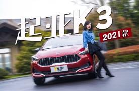 高颜值家用车 试驾2021款起亚K3