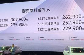 别克昂科威PLUS正式上市,售价22.99万起