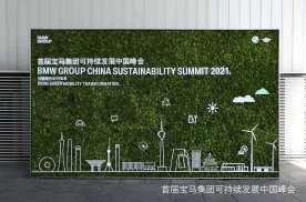 首届宝马集团可持续发展中国峰会在京举办