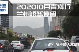 天诚中国行 | 202010月青海行,兰州短暂停留 | VL