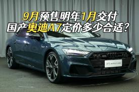 奥迪A7L于9月预售,明年1月开始交付,溜背变三厢就不香了?