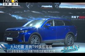大五座智慧旗舰SUV奔腾T99东北区域正式上市!