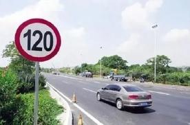 中国高速公路为何限速为120?了解下这三个原因便能明白