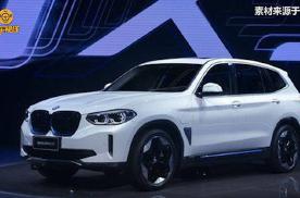 全新国产宝马iX3广州车展上市 预售47万起 对标奔驰EQC