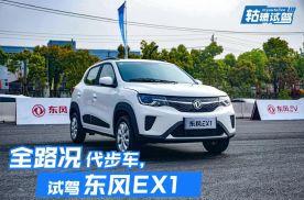 通过五大测试告诉你,东风EX1为何被称为全路况代步车!