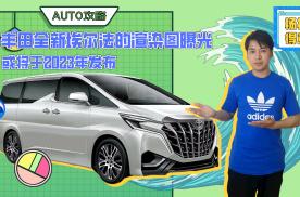 丰田全新埃尔法的渲染图曝光 或将于2023年发布