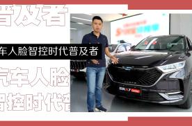 探店欧尚X7 Geeker版,能刷脸卡的SUV,它不香?