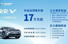 预售17万元起,广汽新能源埃安V正式开启预售