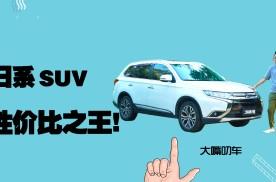 日系SUV的性价比之王,配置高!空间大!空调凉!
