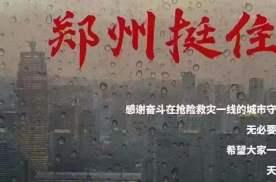 祈福!郑州暴雨特大自然灾害,怎样做才能获得车险最大赔偿?