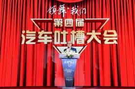 怀揣炙热之心, 2020汽湃传媒大奖最终揭晓