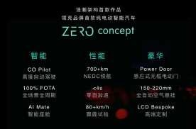 续航超700km领克概念车 ZERO Concept首发