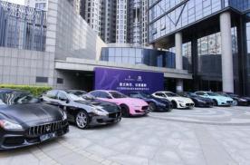 2020玛莎拉蒂品牌天津推荐官授予仪式 圆满落幕